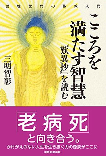 [画像:団塊世代の仏教入門 こころを満たす智慧 『歎異抄』を読む]