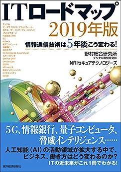 [野村総合研究所 デジタル基盤開発部, NRIセキュアテクノロジーズ]のITロードマップ 2019年版―情報通信技術は5年後こう変わる!