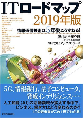 ITロードマップ 2019年版: 情報通信技術は5年後こう変わる!