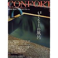 CONFORT (コンフォルト) 2007年 08月号 [雑誌]