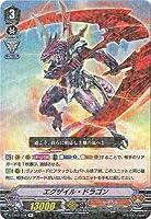 カードファイト!! ヴァンガード/V-EB07/019 エグザイル・ドラゴン R
