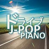 ドライブJ-POP PIANO