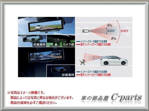 トヨタ電子インナーミラー
