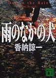 雨のなかの犬 (講談社文庫)