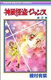 神風怪盗ジャンヌ (2) (りぼんマスコットコミックス (1120))