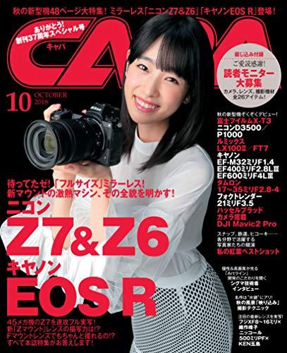 CAPA(キャパ) 2018年 10 月号 [雑誌]
