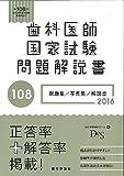 歯科医師国家試験問題解説書 第108回