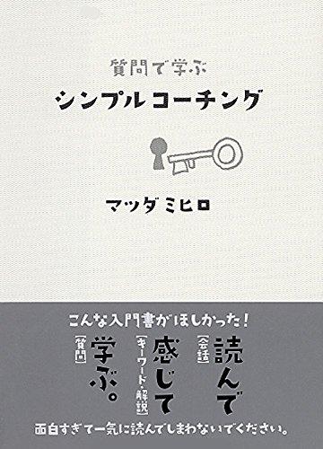 質問で学ぶ シンプルコーチングの書影