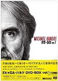 ミヒャエル・ハネケ DVD-BOX1