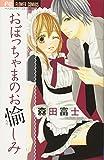 おぼっちゃまのお愉しみ / 森田 富士 のシリーズ情報を見る