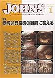 JOHNS 第31巻第1号(2015 1) 特集:咽喉頭異常感の疑問に答える