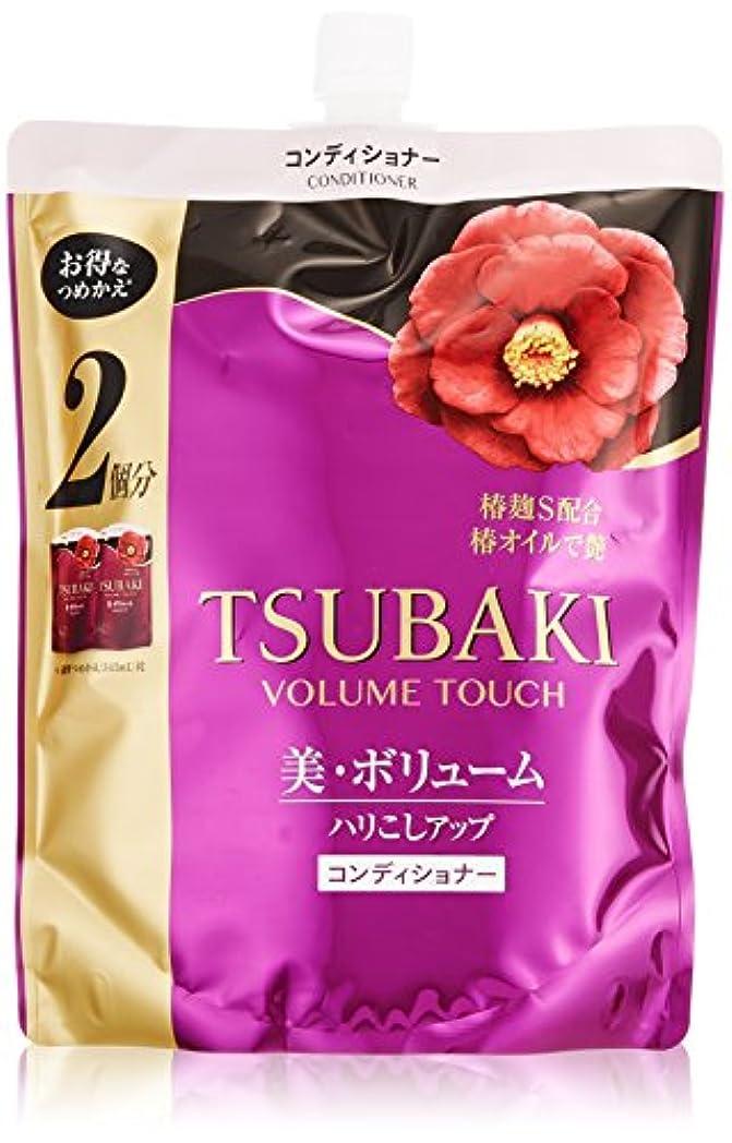 酸精査する硫黄【大容量】TSUBAKI ボリュームタッチ コンディショナー つめかえ用2倍大容量