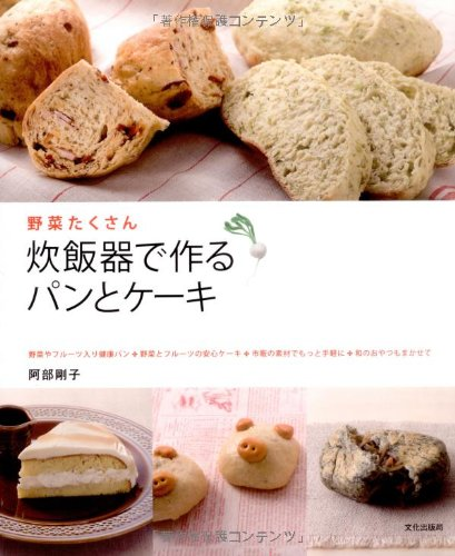 炊飯器で作るパンとケーキ―野菜たくさん