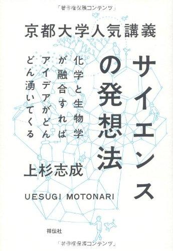 京都大学人気講義 サイエンスの発想法――化学と生物学が融合すればアイデアがどんどん湧いてくる