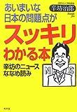 あいまいな日本の問題点がスッキリわかる本―辛坊のニュースななめ読みの画像