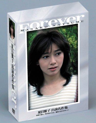 あの頃映画 「夏目雅子 出演名作集<3枚組>」 [DVD] -