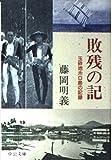 敗残の記―玉砕地ホロ島の記録 (中公文庫)