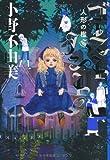 ゴーストハント2 人形の檻 (幽BOOKS)