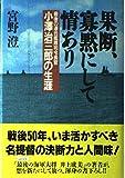 果断、寡黙にして情あり―最後の連合艦隊司令長官 小沢治三郎の生涯