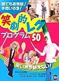 笑劇的レクプログラム50―誰でもお気軽手間いらず!