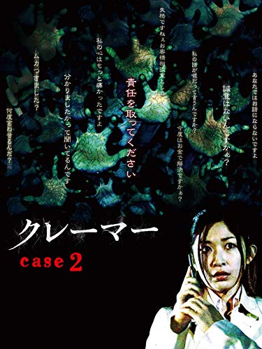クレーマー case2