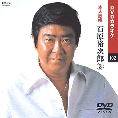 石原裕次郎 3 (カラオケDVD/本人歌唱)