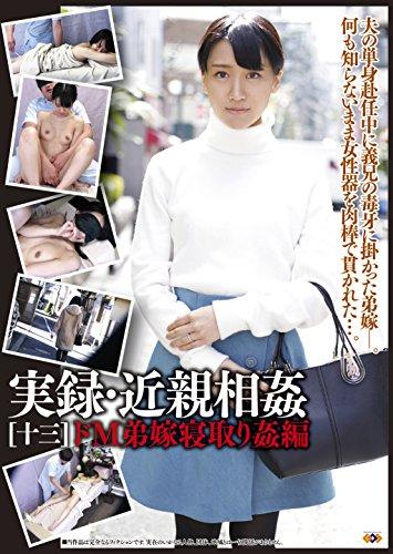 実録・近親相姦[十三] [DVD]