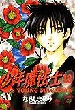 少年魔法士(13) (ウィングス・コミックス)