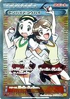 ポケモンカードゲームXY センパイとコウハイ(SR)/ ガイアボルケーノ(PMXY5)/シングルカード