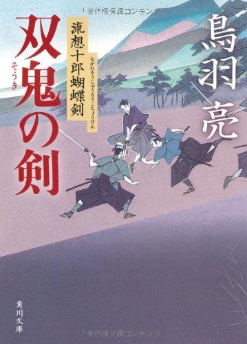双鬼の剣  流想十郎蝴蝶剣 (角川文庫)の詳細を見る
