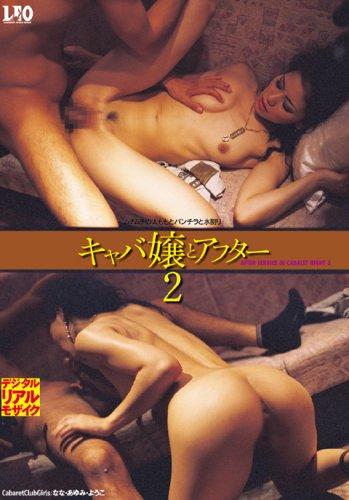 キャバ嬢とアフター2 [DVD]