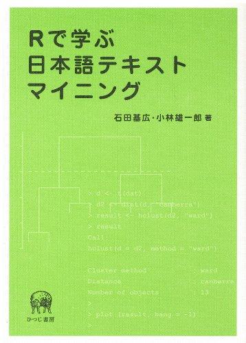 Rで学ぶ日本語テキストマイニングの詳細を見る