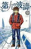 第九の波濤 (9) (少年サンデーコミックス)