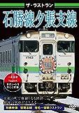 ザ・ラストラン 石勝線夕張支線[VKL-088][DVD]
