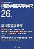 桐蔭学園高等学校 26年度用 (高校別入試問題シリーズ)