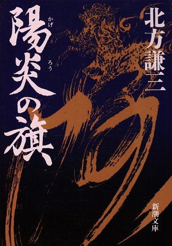 陽炎の旗 (新潮文庫)