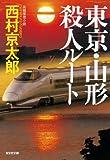 東京・山形殺人ルート 十津川警部 (光文社文庫)
