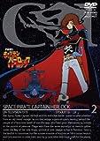 宇宙海賊キャプテンハーロック VOL.2【DVD】