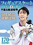 フィギュアスケート日本男子応援ブック 平昌五輪速報号(DIA Collection) 画像