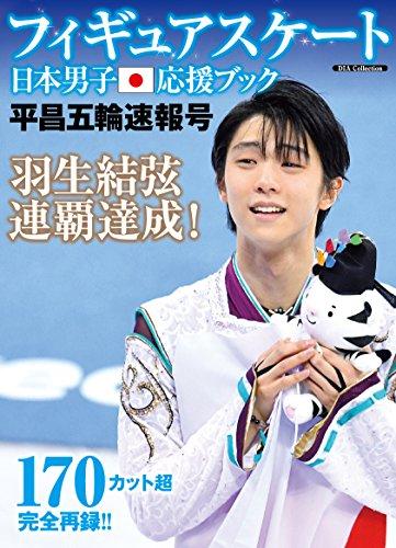 フィギュアスケート日本男子応援ブック 平昌五輪速報号(DIA Collection)