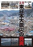 3.11 東日本大震災の真実 ~未曾有の災害に立ち向かった自衛官「戦い」の現場~[DVD]