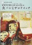 家庭で焼けるシェフの味 セントル ザ・ベーカリーの食パンとサンドイッチ ~耳までおいしい! 3つの製法で作る食パン専門店のこだわりレシピ~ 画像