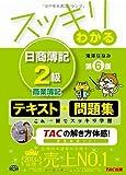 スッキリわかる 日商簿記2級 商業簿記 第6版 [テキスト&問題集] (スッキリわかるシリーズ)