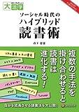 ソーシャル時代のハイブリッド読書術 (目にやさしい大活字)