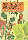 年金・月21万円の海外2人暮らし―ハワイ・バンコク・ペナン 画像