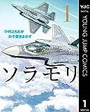 「ソラモリ 1 (ヤングジャンプコミックスDIGITAL)」販売ページヘ