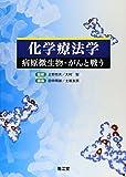 化学療法学―病原微生物・がんと戦う