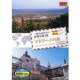 一度は訪れたい世界の街 マドリードの旅 スペイン 2 RCD-5814 [DVD]