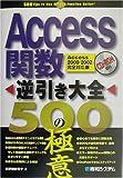 Access関数逆引き大全500の極意