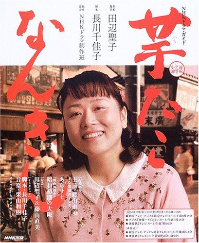 芋たこなんきん―連続テレビ小説 (NHKドラマ・ガイド)